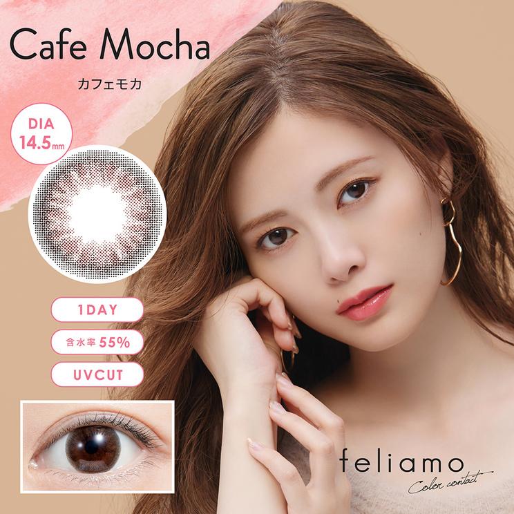Cafe Mocha(カフェモカ)