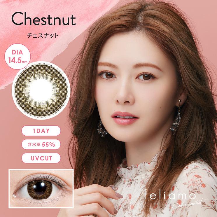 Chestnut(チェスナット)