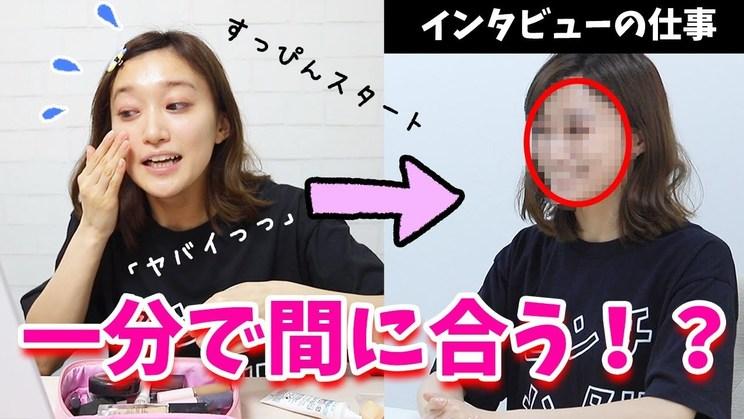 『一分後に控えるインタビュー!茜屋日海夏はメイクを間に合わせることができるのか!?』
