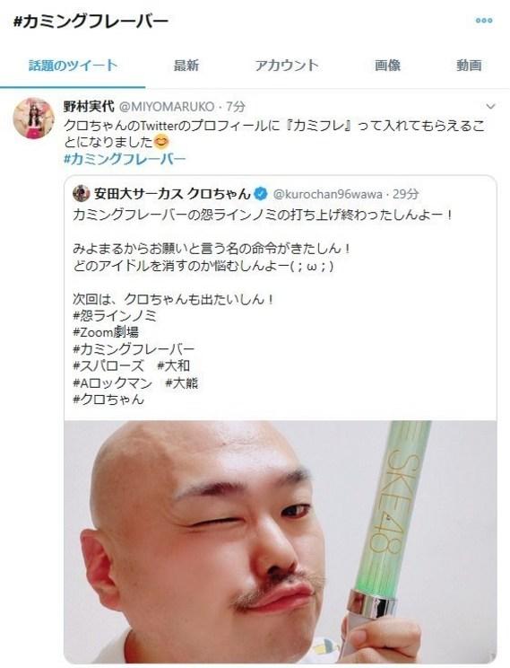 クロちゃんTwitterより