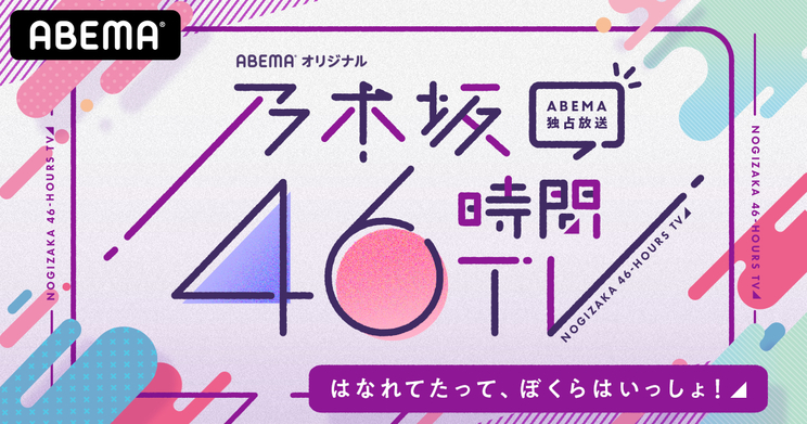 『乃木坂46時間TV アベマ独占放送「はなれてたって、ぼくらはいっしょ!」』