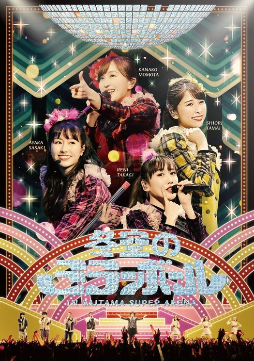『ももいろクリスマス2019 〜冬空のミラーボール〜』LIVE DVD