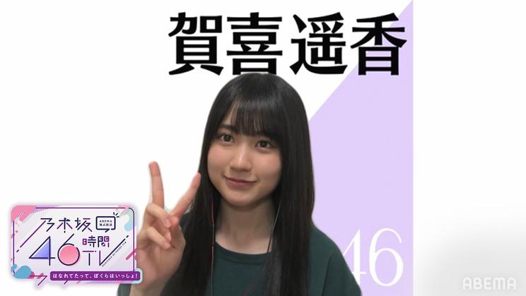 賀喜遥香((C)AbemaTV,Inc.)