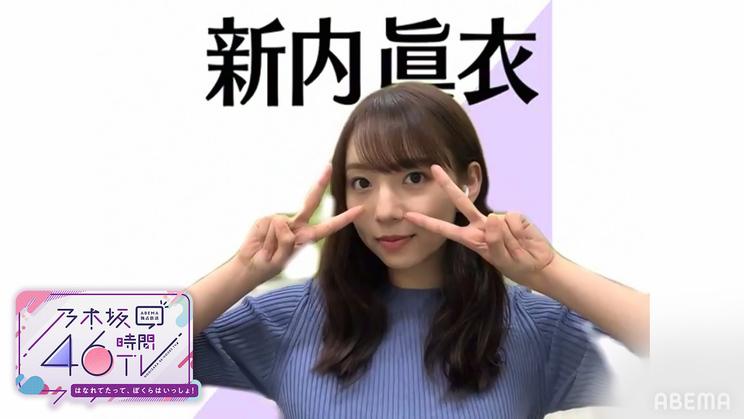 新内眞衣((C)AbemaTV,Inc.)