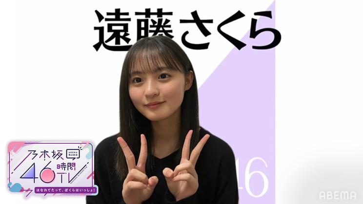 遠藤さくら((C)AbemaTV,Inc.)
