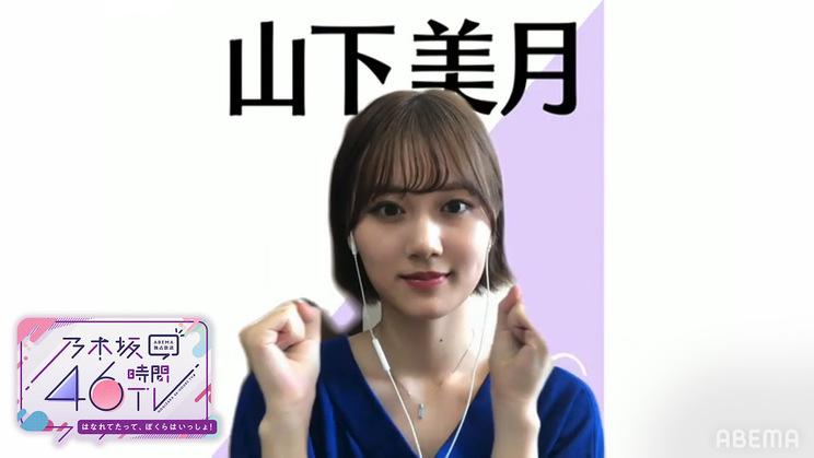 山下美月((C)AbemaTV,Inc.)
