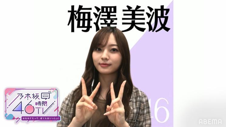 梅澤美波((C)AbemaTV,Inc.)