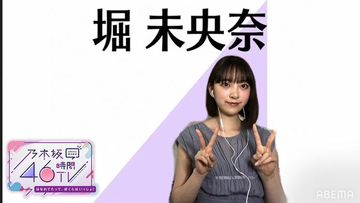 堀未央奈((C)AbemaTV,Inc.)
