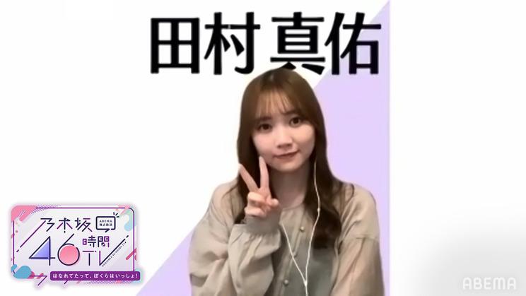 田村真佑((C)AbemaTV,Inc.)