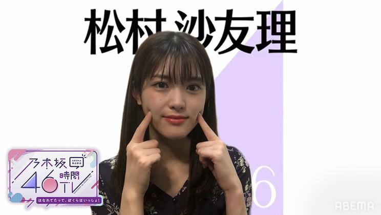 松村沙友理((C)AbemaTV,Inc.)