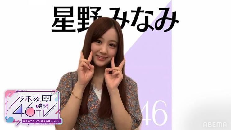 星野みなみ((C)AbemaTV,Inc.)