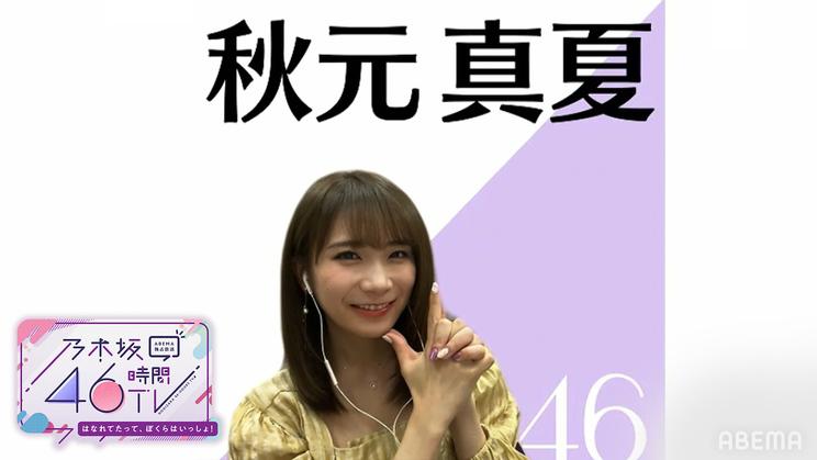 秋元真夏((C)AbemaTV,Inc.)