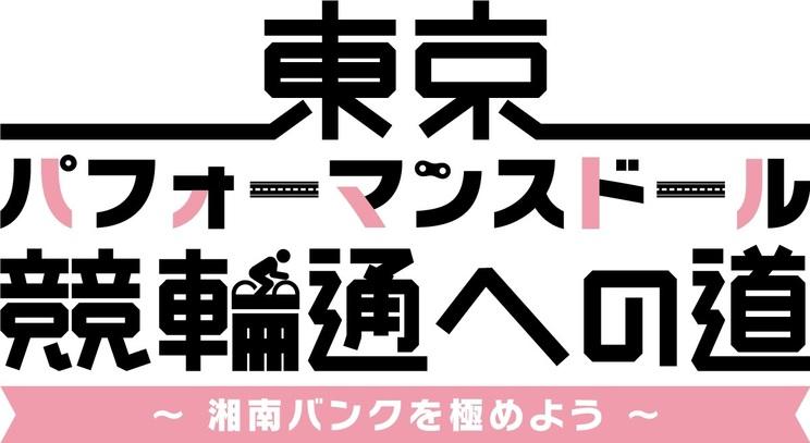 『東京パフォーマンスドール 競輪通への道~湘南バンクを極めよう!~』