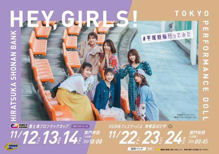 平塚競輪場 広告