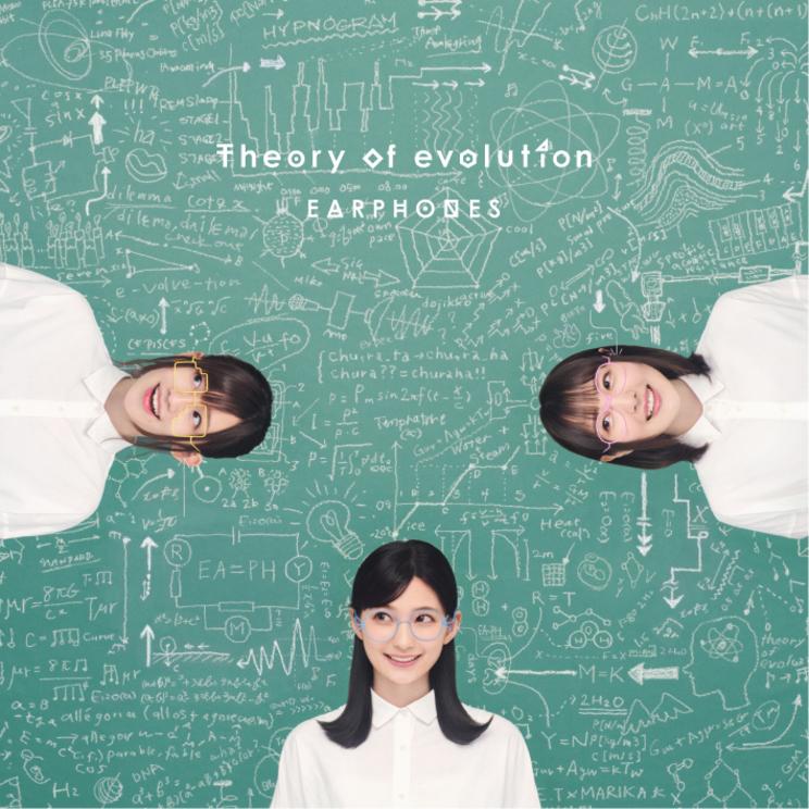 アルバム『Theory of evolution』初回限定 進化の過程盤