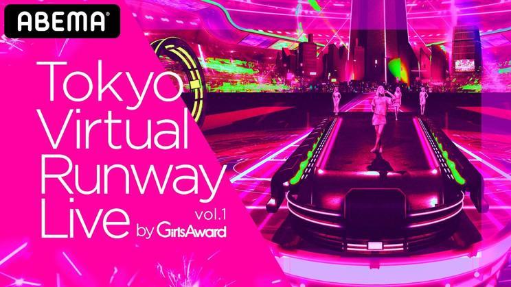 <Tokyo Virtual Runway Live by GirlsAward>