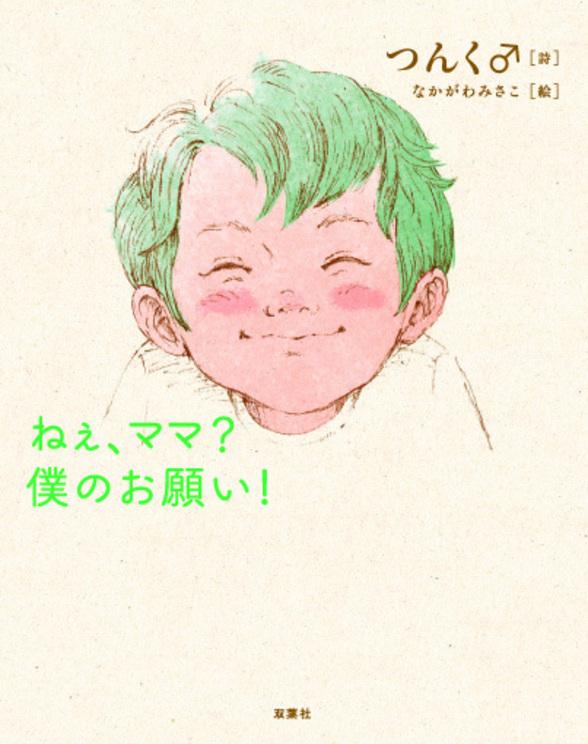 (c)つんく♂・なかがわみさこ/双葉社