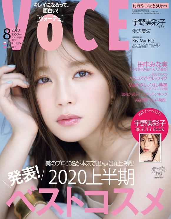 『VOCE 2020年8月号』増刊表紙