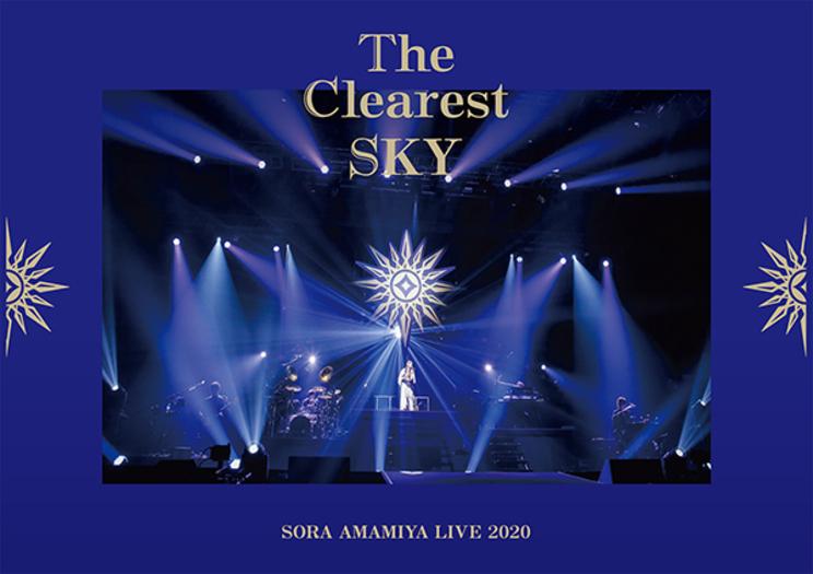 """ライブBlu-ray『雨宮天ライブ2020 """"The Clearest SKY""""』初回生産限定盤"""