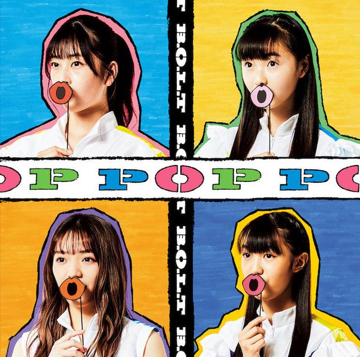 B.O.L.T 1stメジャーデビューアルバム『POP』【通常盤】ジャケット