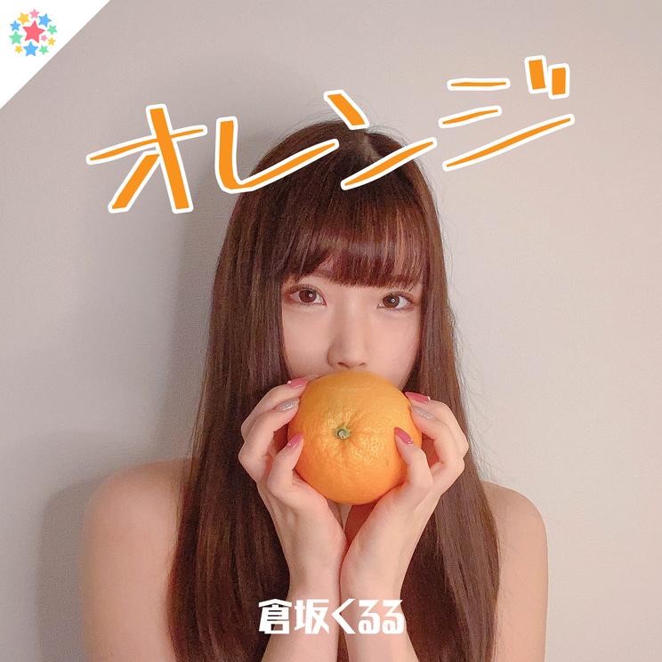 「オレンジ」