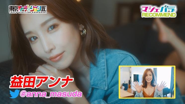 益田アンナ(期間中ランキング第9位)