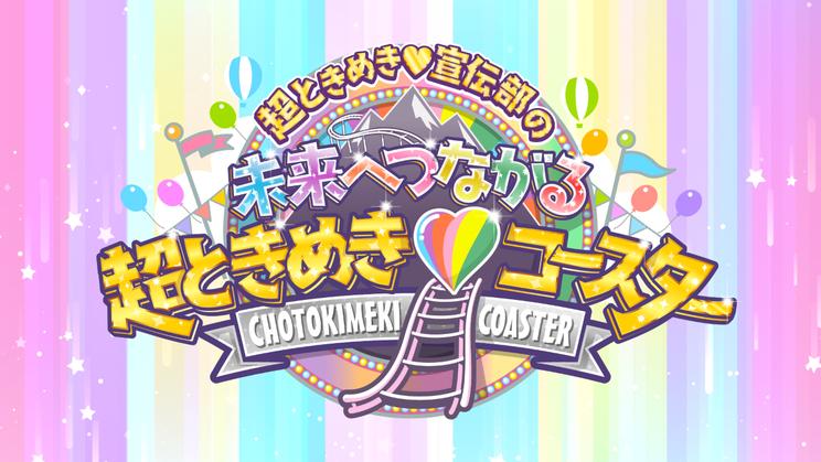 『超ときめき♡宣伝部の未来へつながる超ときめき♡コースター』