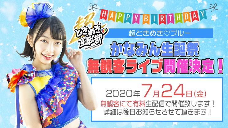 辻野かなみ生誕祭
