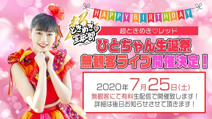 坂井仁香生誕祭