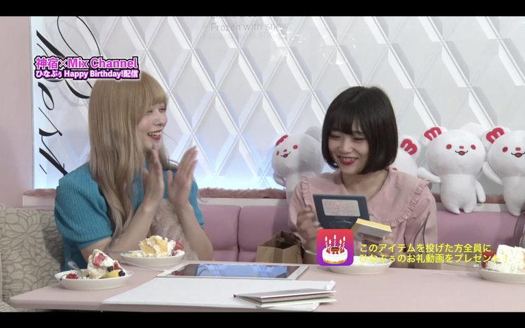 神宿『ひなぷぅ Happy Birthday!配信』(2020年6月24日)