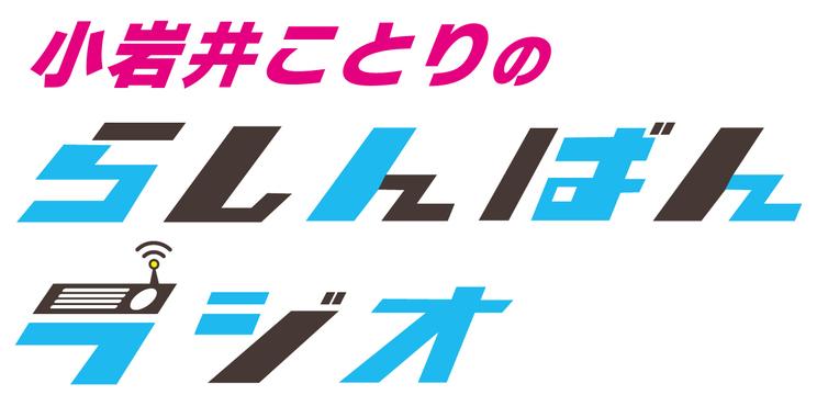 『小岩井ことりのらしんばんラジオ』