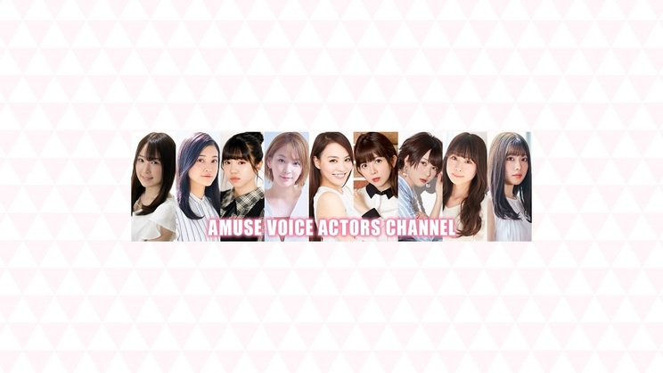 『AMUSE VOICE ACTORS CHANNEL』