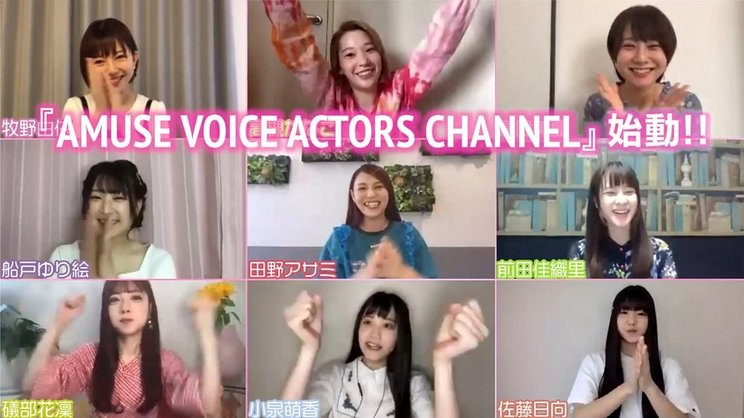 『AMUSE VOICE ACTORS CHANNEL』より