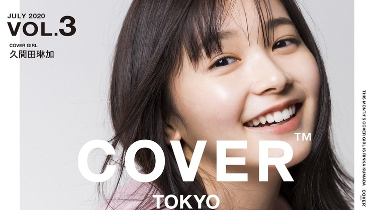 『THE TOKYO SALON VISION COVER』久間田琳加