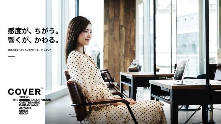 『THE TOKYO SALON VISION COVER』