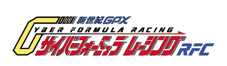 『新世紀GPXサイバーフォーミュラレーシング with RFC』(©RFC RACING TEAM ©サンライズ © PP Enterprise Co.,Ltd.)