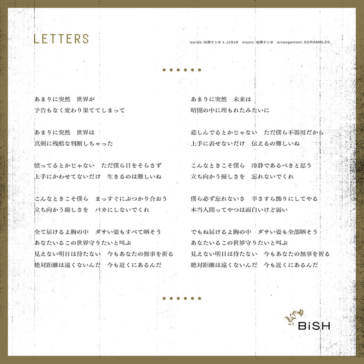 「LETTERS」歌詞画像