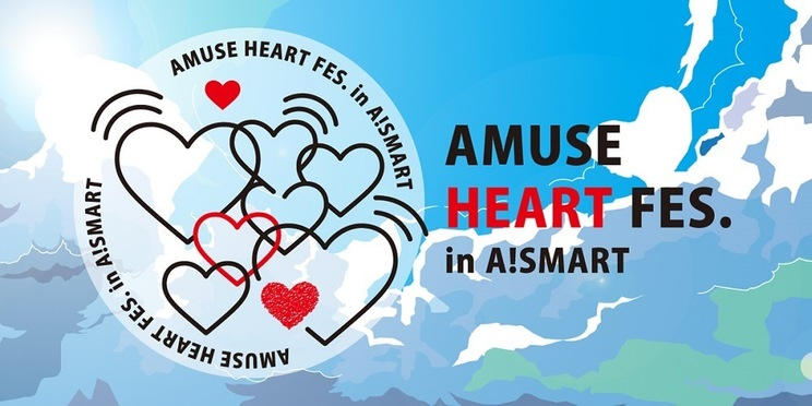 AMUSE HEART FES.