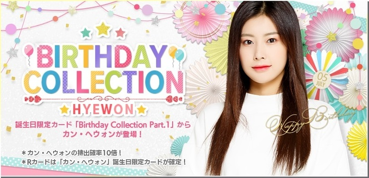 『BIRTHDAY COLLECTION』