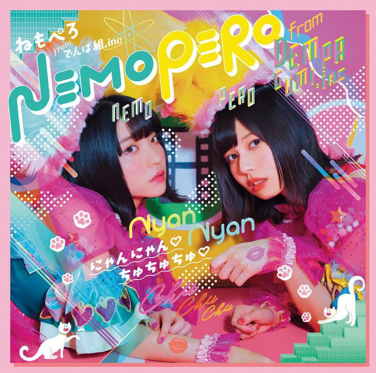 ねもぺろ from でんぱ組.inc「にゃんにゃん♡ちゅちゅちゅ♡」初回限定盤(CD+DVD)