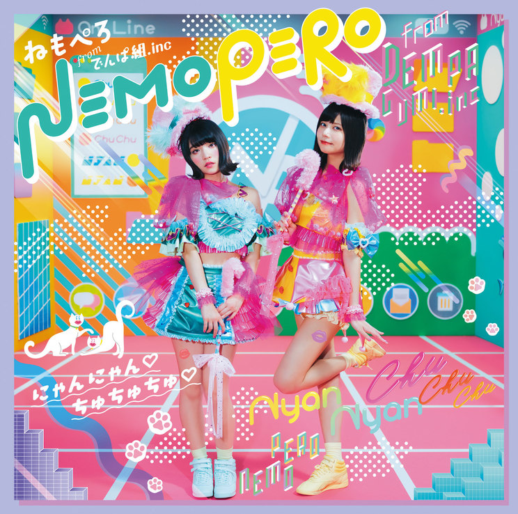 ねもぺろ from でんぱ組.inc「にゃんにゃん♡ちゅちゅちゅ♡」通常盤(CD)