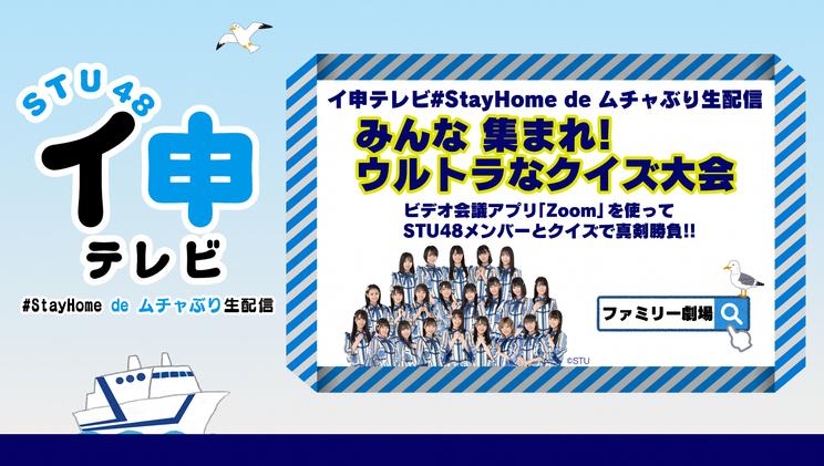 「STU48 イ申テレビ #StayHome de ムチャぶり生配信 総集編」(第1話) ©東北新社