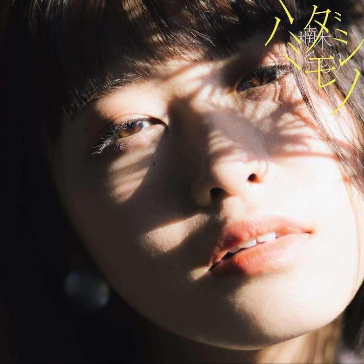 1stEP『ハミダシモノ』(初回生産限定盤A)