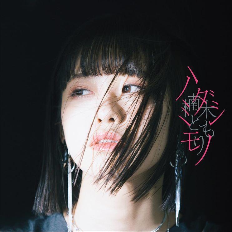 1stEP『ハミダシモノ』(通常盤)
