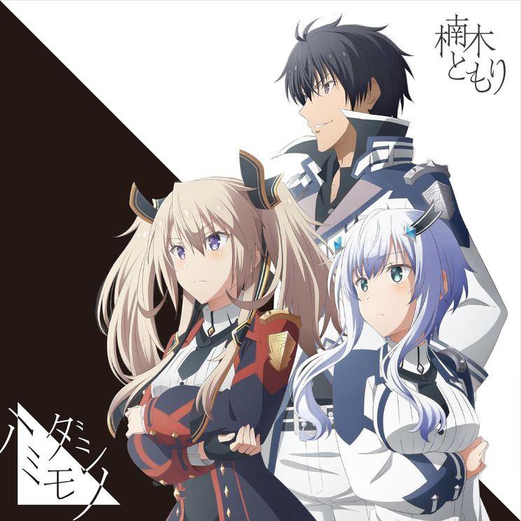 1stEP『ハミダシモノ』(期間生産限定盤)