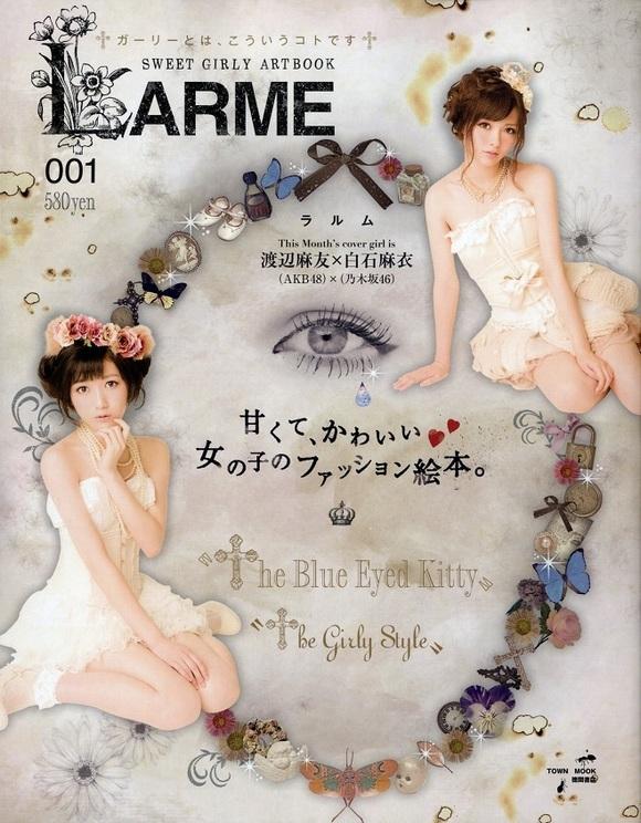 女性ファッション雑誌『LARME(ラルム)』
