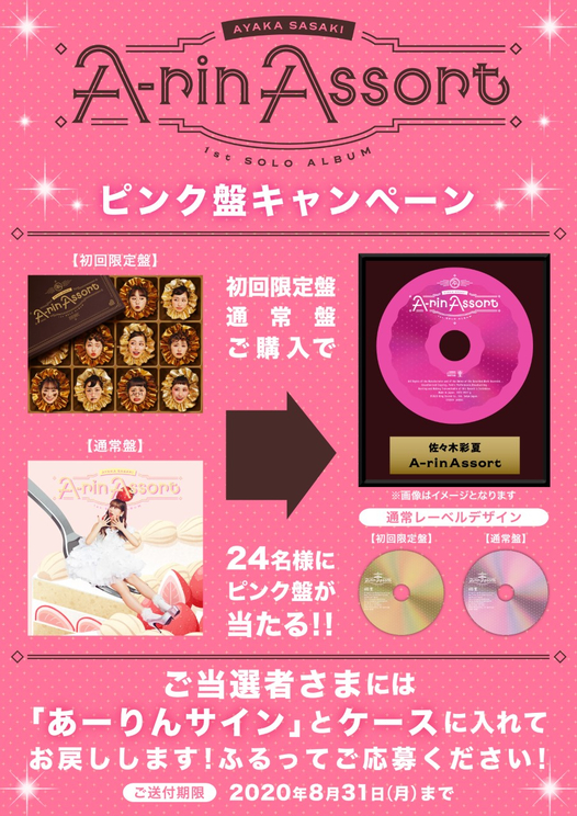 『A-rin Assort』ピンク盤キャンペーン