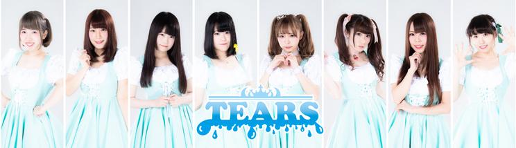 TEARS-ティアーズ-