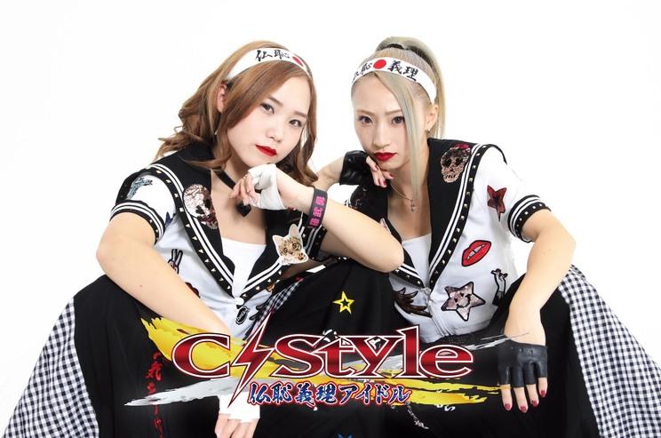 木更津発 仏恥義理アイドル C-Style