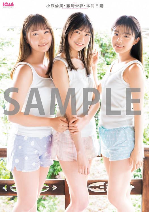 藤崎未夢・小熊倫実・本間日陽(NGT48)『ボム8月号』超ビッグ(B2サイズ)両面ポスター